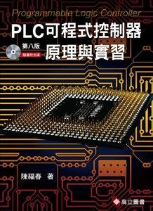 PLC 可程式控制器原理與實習, 8/e-cover