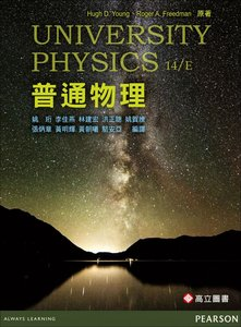 普通物理, 14/e (Young & Freedman: University Physics with Modern Physics, 14/e)-cover