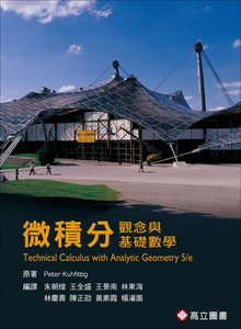 微積分-觀念與基礎數學, 5/e (Kuhfittig: Technical Calculus with Analytic Geometry, 5/e)-cover