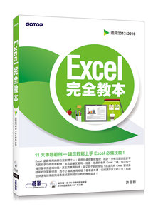 Excel 完全教本(適用2013/2016)-cover