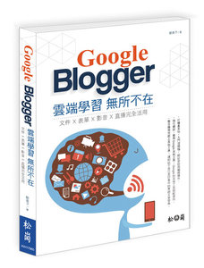 Google Blogger 雲端學習無所不在─文件、表單、影音、直播完全活用-cover