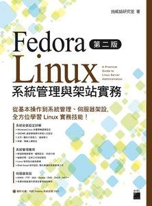 Fedora Linux 系統管理與架站實務, 2/e-cover