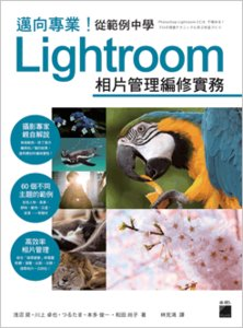 邁向專業! 從範例中學 Lightroom 相片管理編修實務-cover