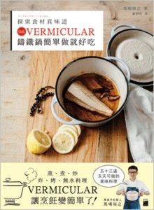 探索食材真味道 - 日本 VERMICULAR 鑄鐵鍋簡單做就好吃-cover