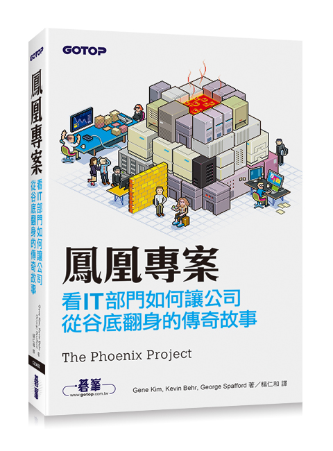 天瓏網路書店-鳳凰專案|看 IT部門如何讓公司從谷底翻身的傳奇故事