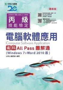 丙級電腦軟體應用術科 All Pass 圖解通 (Windows 7+Word 2010版) - 最新版-cover