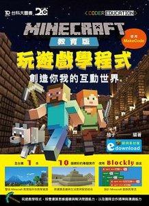 Minecraft 教育版:玩遊戲學程式 - 創造你我的互動世界使用 MakeCode 附範例素材檔 - 最新版-cover