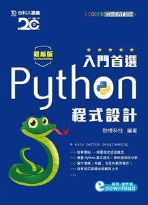 入門首選 Python 程式設計附範例檔 - 最新版-cover