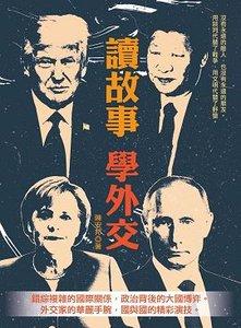 讀故事學外交-cover
