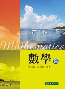 數學, 6/e-cover