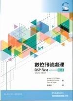 數位訊號處理, 2/e (McClellan: Digital Signal Processing First, 2/e (DSP First))-cover