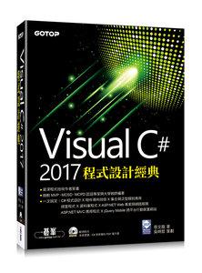 Visual C# 2017 程式設計經典 (附光碟)-cover