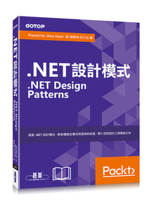 .NET 設計模式-cover