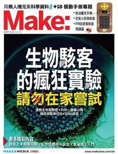 Make 國際中文版 vol.31 (Make: Volume 56 英文版)-cover