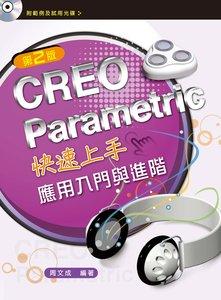 CREO Parametric 快速上手—應用入門與進階, 2/e-cover