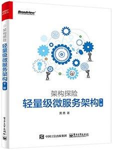架構探險 : 輕量級微服務架構 (下冊)-cover