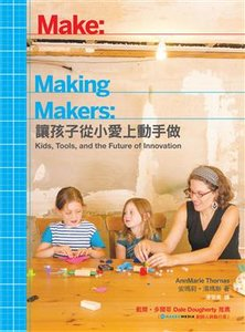 Making Makers:讓孩子從小愛上動手做 (Making Makers: Kids, Tools, and the Future of Innovation)-cover