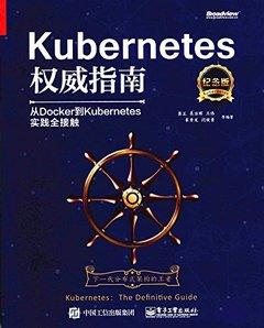 Kubernetes 權威指南 : 從 Docker 到 Kubernetes 實踐全接觸 (紀念版)-cover