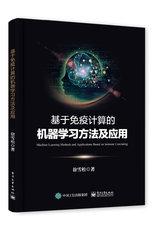 基於免疫計算的機器學習方法及應用-cover