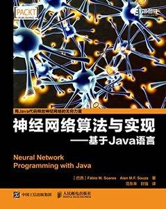 神經網絡算法與實現:基於Java語言-cover