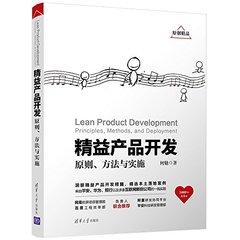 精益產品開發:原則、方法與實施-cover