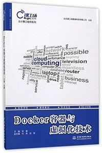 Docker 容器與虛擬化技術-cover