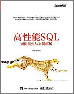 高性能 SQL 調優精要與案例解析-cover