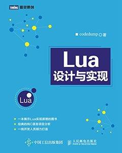 Lua 設計與實現-cover
