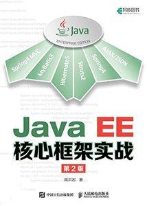 Java EE核心框架實戰第2版-cover