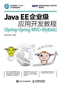 Java EE企業級應用開發教程(Spring+Spring MVC+MyBatis)-cover