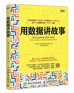 用數據講故事 (Storytelling with Data: A Data Visualization Guide for Business Professionals)-cover