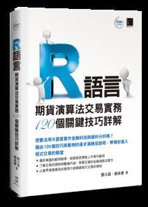 R語言:期貨演算法交易實務120個關鍵技巧詳解-cover