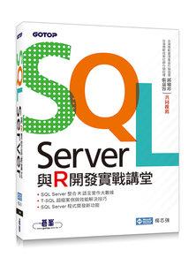SQL Server 與 R 開發實戰講堂-cover