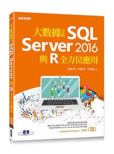 大數據分析 SQL Server 2016 與 R 全方位應用-cover