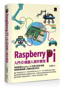 Raspberry Pi 入門與機器人實作應用-cover