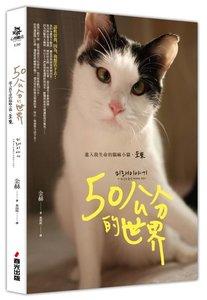 50公分的世界:進入我生命的腦麻小貓,未來-cover