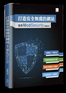 打造安全無虞的網站 -- 使用 ModSecurity-cover