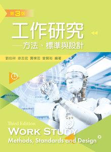 工作研究:方法、標準與設計, 3/e-cover