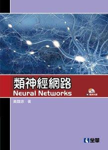 類神經網路, 3/e (附範例光碟)-cover