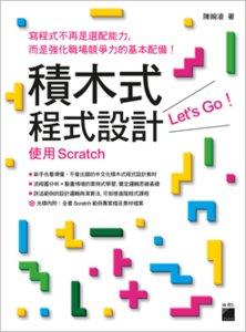 積木式程式設計 Let`s go!- 使用 Scratch-cover