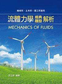 流體力學經典題型解析, 9/e (適用: 機械所.環工所.土木所)-cover