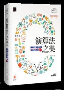 演算法之美:隱藏在資料結構背後的原理(C++版)-cover