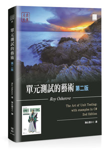單元測試的藝術, 2/e (The Art of Unit Testing: with examples in C#,  2/e)-cover