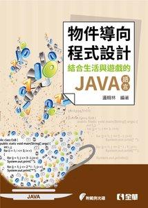 物件導向程式設計-結合生活與遊戲的 JAVA語言 (附範例光碟)-cover