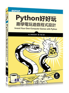 Python 好好玩-趣學電玩遊戲程式設計 (Invent Your Own Computer Games with Python, 4/e)-cover