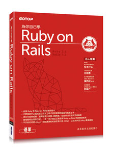 為你自己學 Ruby on Rails-cover
