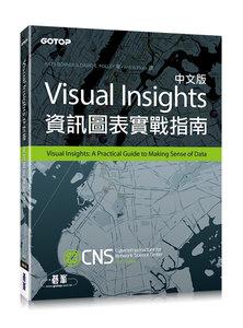Visual Insights 中文版|資訊圖表實戰指南-cover