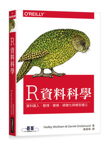 R 資料科學 (R for Data Science)-cover