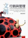 文創:行銷與管理, 2/e-cover