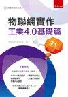 物聯網實作:工業4.0基礎篇, 2/e (附光碟)-cover